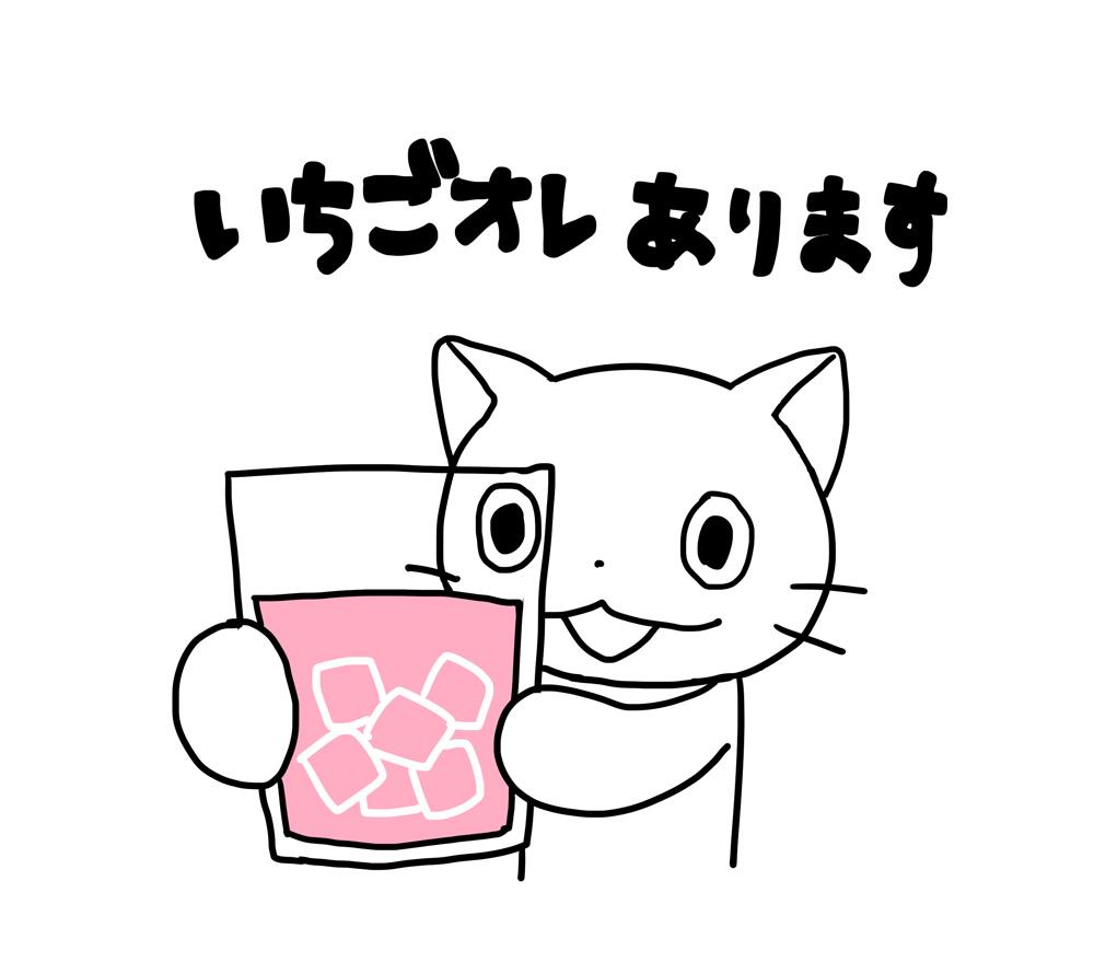 ichigoore