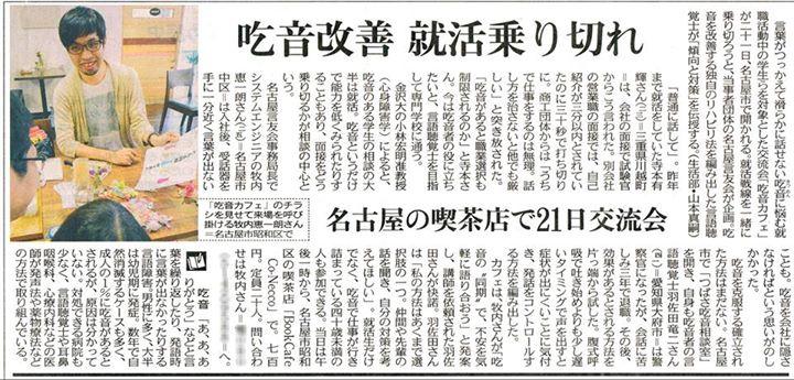 中日新聞夕刊2014年9月16日(吃音カフェ)